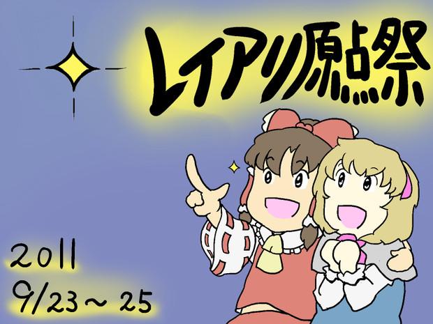 【企画】 レイアリ原点祭 2011/9/23~25 【東方】
