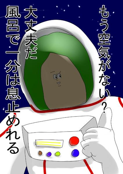 宇宙飛行士ってカッコイイ!