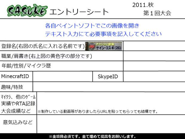 SASUKE 第1回大会エントリーシート修正版