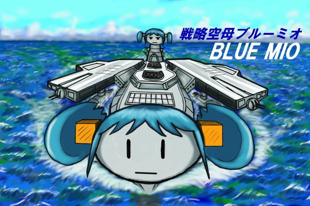 戦略空母ブルーミオ「ブルーミオ出撃!!」
