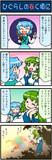 がんばれ小傘さん 282
