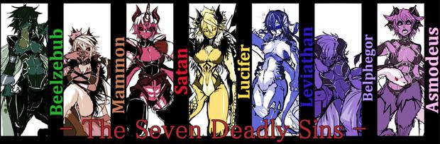 七つの大罪