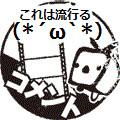 (*´ω`*)これは流行る スタンプ Lv.1