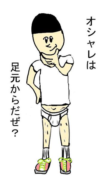 オシャレ系男子 Nanashisan さんのイラスト ニコニコ静画 イラスト
