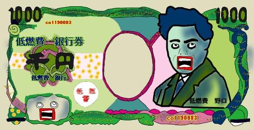 千円札(低燃費)