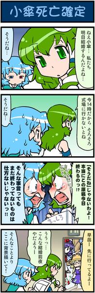 がんばれ小傘さん 296