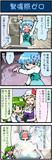 がんばれ小傘さん 297