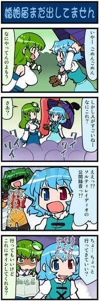 がんばれ小傘さん 298