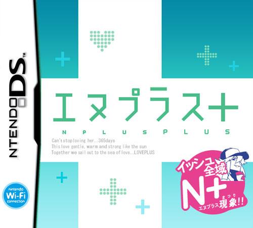 Nプラス+その1