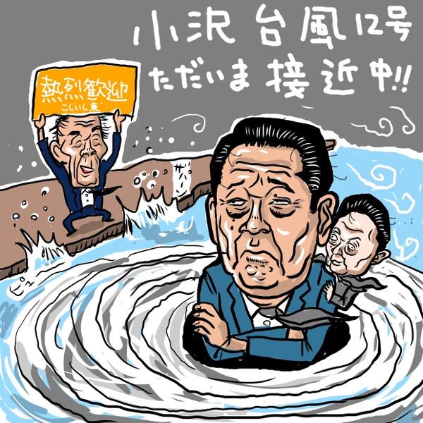 小沢台風接近中