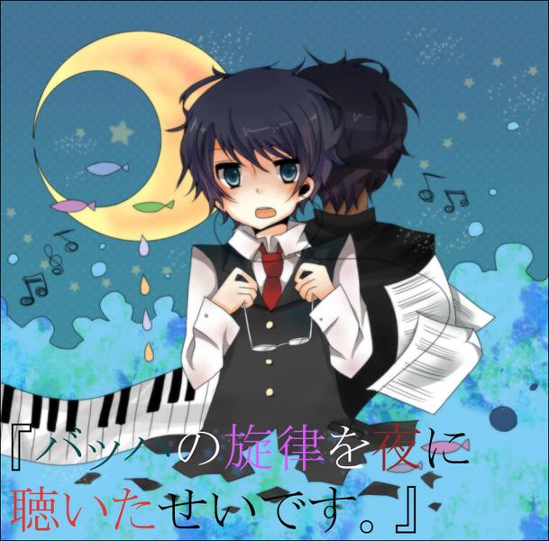 バッハの旋律を夜に聴いたせいです