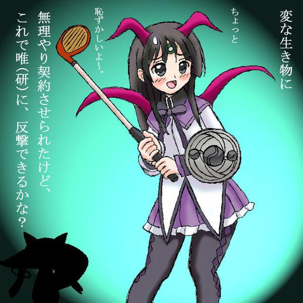 ほむ澪(M-10号)