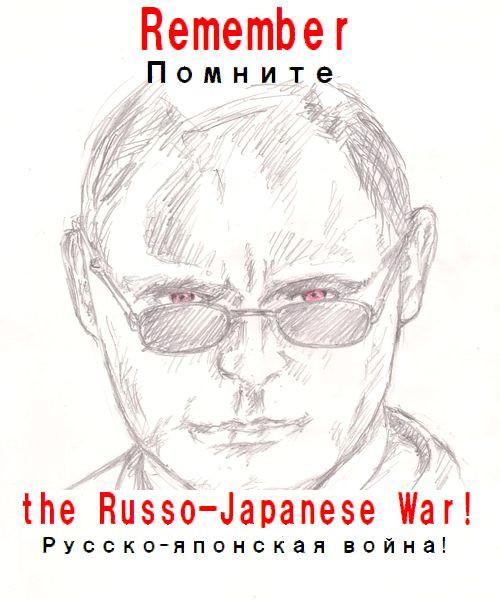 【日本国民に告ぐ!】日露戦争を忘れるな!