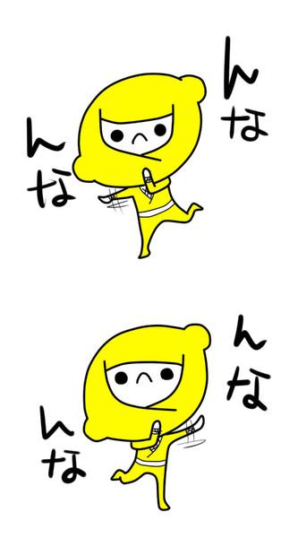 レモンじゃがんなんないって可愛い デロンギ さんのイラスト