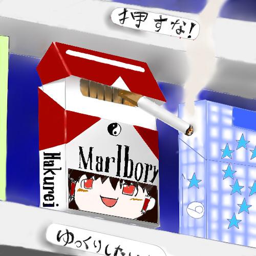 マルボry・・・