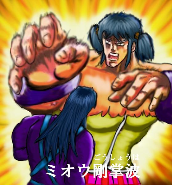 日常の拳再び「ミオウ剛掌波!!」