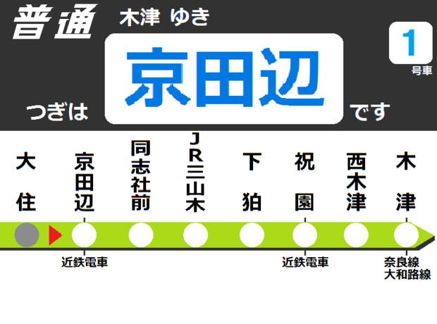 【GIFアニメ】 JR西日本321系 トレインビジョン 学研都市線普通、木津行き 次は京田辺