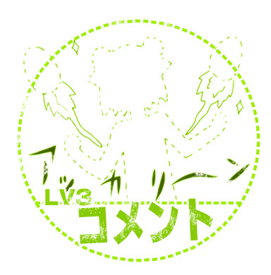 スタンプ : \アッカリ~ン/コメント LV3