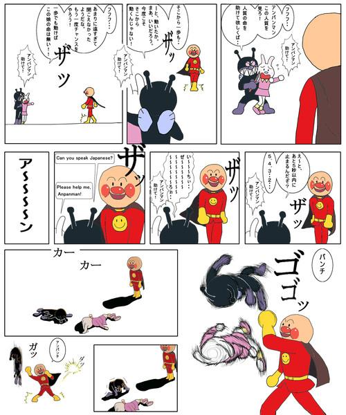 正義の味方アンパンマン-ネゴシエーター編-