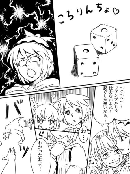 【大ちゃん卓】ミスチー脱ぐ!?1【支援漫画】