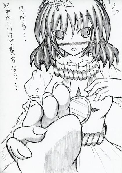 神奈子様の足の裏を舐めたい