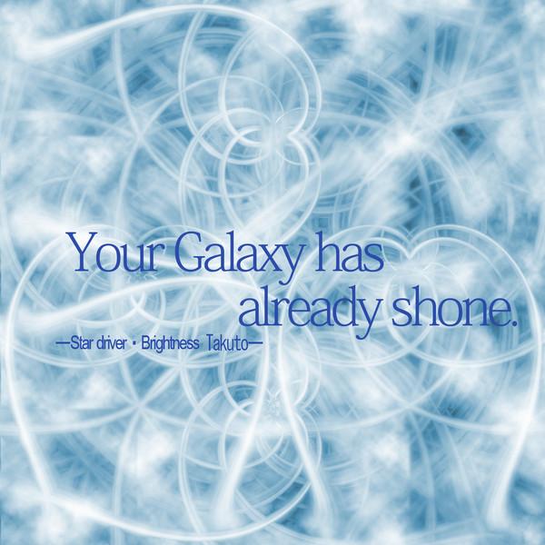 君の銀河はもう輝いている☆