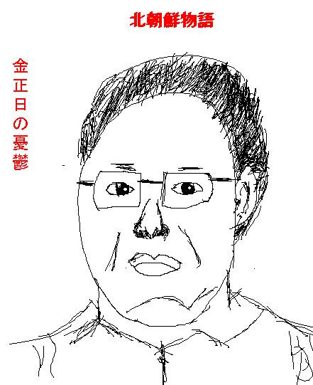 北朝鮮物語<金正日の憂鬱>