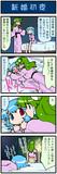 がんばれ小傘さん 324