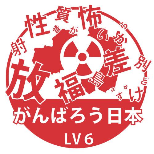 放射性物質が怖いから福島を差別するけどがんばろう日本 LV6