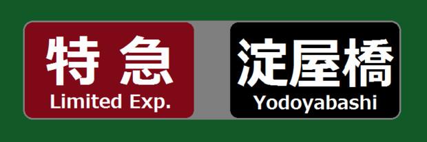 京阪 方向幕 特急 淀屋橋行き