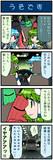 がんばれ小傘さん 330