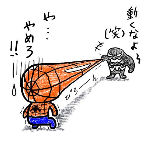 スパイダーマン動くなよ 桜田サムタ さんのイラスト ニコニコ静画