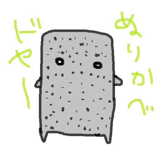 ぬりかべ シナ さんのイラスト ニコニコ静画 イラスト
