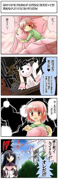 まどまぎ4コマ(3)
