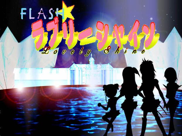 FLASH☆ラブリーシャイン