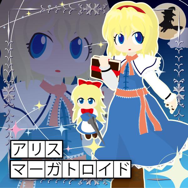 【イラレ】アリス=マーガトロイド