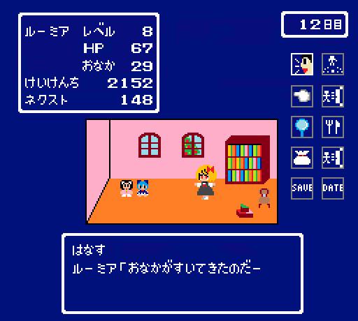 ルーミア育成ゲーム風【ドット絵】