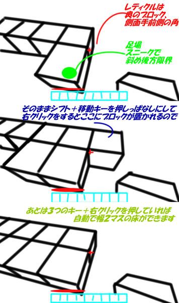 【minecraft】二マス幅通路の半自動作成【押しっぱなし】