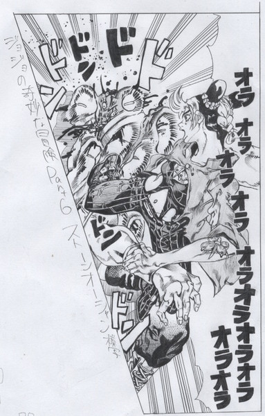 ジョジョPart6 VS看守戦模写