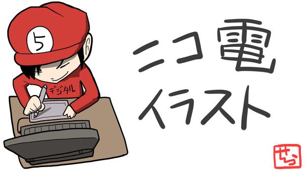 ニコ電イラスト5月病マリオ編 せらみかる さんのイラスト