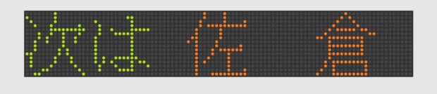 【GIFアニメ】209系千葉車 車内電光掲示板 次は佐倉