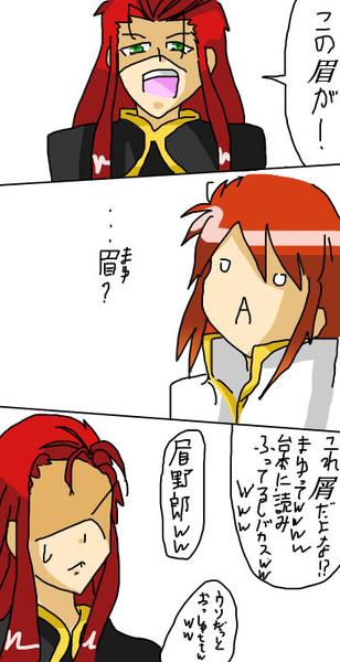 もしもアビスに台本があってアッシュが漢字を読み間違えたら