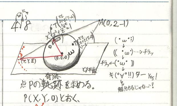 球の問題・ω・