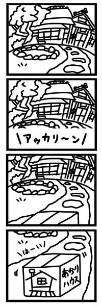 ハートフルアッカリ~ン
