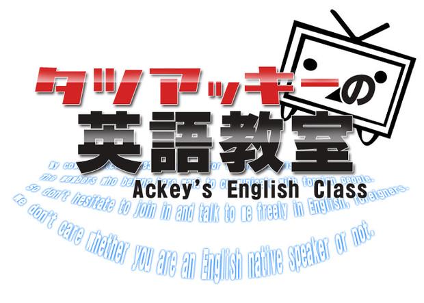 たつあっきーの英語教室(ブログ用バナー)