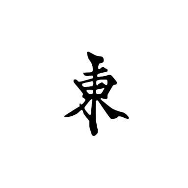 東 / 七海薫 さんのイラスト - ...