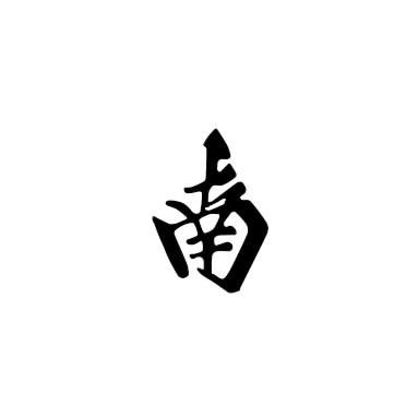 南 / 七海薫 さんのイラスト - ...