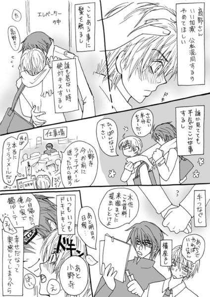 【公私混同】世界一初恋 (セカコイ) パロデー06