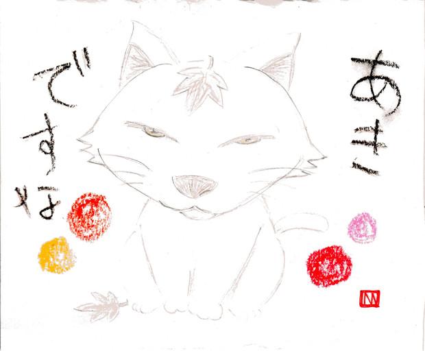 秋、猫。(アナログ)
