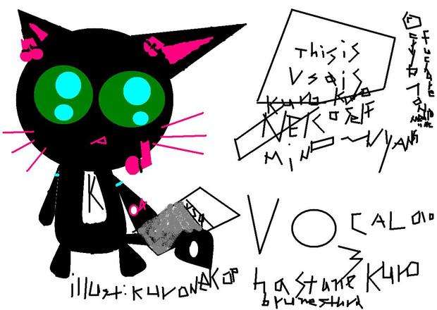 初音クロ(Hastune Kuro) Vocaloid3 公式 イラスト 02